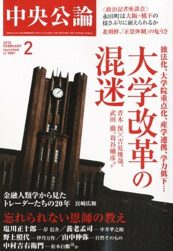 中央公論 2012年 02月号 [雑誌]の詳細を見る