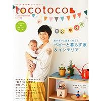 tocotoco(トコトコ) VOL.21