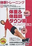 体幹 トレーニング 体重&体脂肪ダウン 編 CCP-974 [DVD]