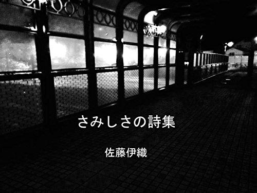さみしさの詩集 (ユメミ文庫)
