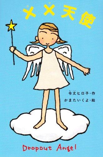 ××(バツ)天使 (童話パラダイス)の詳細を見る
