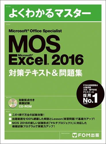 Microsoft Office Specialist Mi...