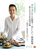 カリスマ料理研究家キム・ヨンビンの簡単! おいしい! 韓国料理 おうちでできる母の味