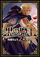 黒の魔王 第02巻