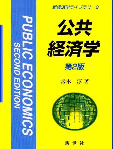 公共経済学 (新経済学ライブラリ)の詳細を見る