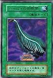 遊戯王 ハーピィの羽根帚 GB2カセット同梱 ウルトラレア