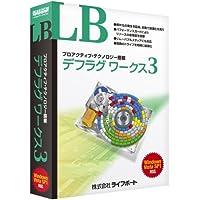 LB デフラグ ワークス3