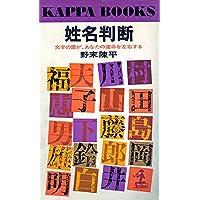 姓名判断―文字の霊が、あなたの運命を左右する (1967年) (カッパ・ブックス)