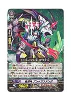 ヴァンガード 日本語版 MBT01/024 星輝兵 ブレイブファング (R)
