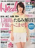 日経 Health (ヘルス) 2014年 08月号 画像