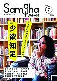 サンガジャパン Vol.7(2011Autumn)
