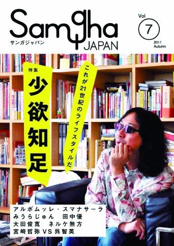 サンガジャパン Vol.7(2011Autumn)の詳細を見る