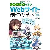 わかばちゃんと学ぶ Webサイト制作の基本