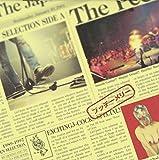 ブッチーメリー The ピーズ1989-1997 SELECTION SIDE A 画像
