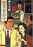 幽霊愛好会 (文春文庫 (262‐8))
