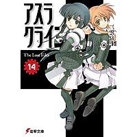 アスラクライン(14) The Lost Files (電撃文庫)