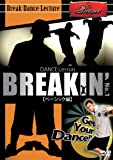 Dance Lesson BREAKIN' No.1 ベーシック編 [DVD]