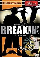 Dance Lesson BREAKIN' No.1 ベーシック編 [DVD]