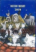猫のダヤン手帳 2019 BABY DAYAN version (バラエティ)