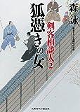 狐憑きの女 長屋の殿様 剣客相談人2 (二見時代小説文庫)