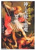 巨匠たちが描いた 神と天使と悪魔 (ビジュアル選書)