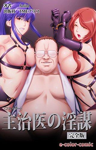 【フルカラー】主治医の淫謀 完全版 (e-Color Comic)