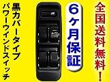 パワーウインドスイッチ ダイハツ/ミラ・ミラジーノ L500S/L502S/L510S/L700S/L710S