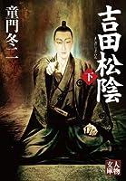 吉田松陰〈下〉 (人物文庫)