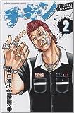 チキン「ドロップ」前夜の物語 2 (少年チャンピオン・コミックス)