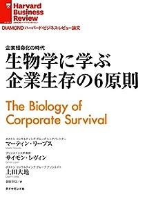 生物学に学ぶ企業生存の6原則 DIAMOND ハーバード・ビジネス・レビュー論文の書影