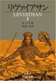リヴァイアサン〈1〉 (岩波文庫)