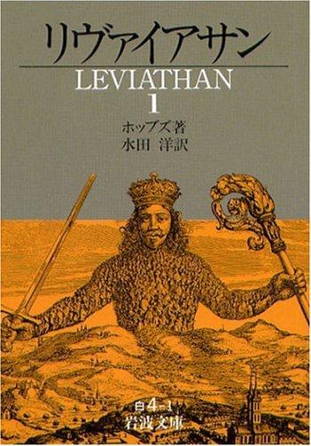 リヴァイアサン〈1〉 (岩波文庫)の詳細を見る