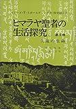 ヒマラヤ聖者の生活探究 第5巻 自由自在への道
