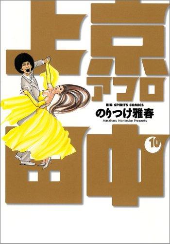 上京アフロ田中 10 (ビッグコミックス)の詳細を見る
