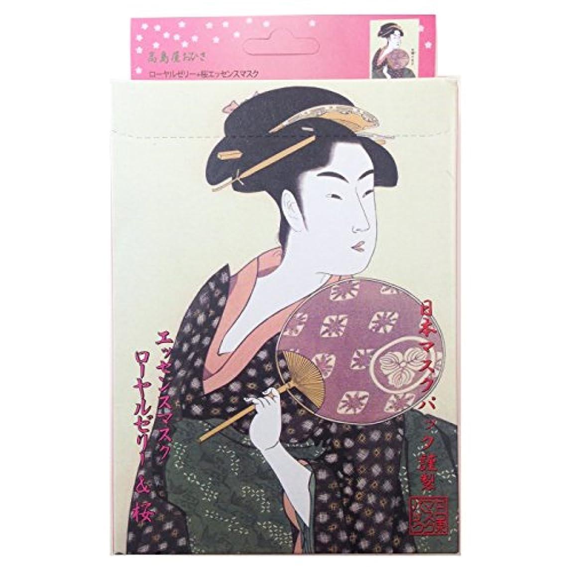 文芸成長する運命的なエッセンスマスク +桜10枚
