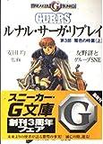 ルナル・サーガ・リプレイ〈第3部〉闇色の時篇 上 (角川スニーカー・G文庫)