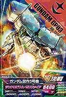 ガンダムトライエイジ/OA1-010 ガンダム試作3号機 R