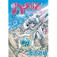 続ハーメルンのバイオリン弾き 3巻 (ココカラコミックス)