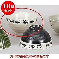 10個セット 夫婦茶碗 黒ねこベージュ飯碗 [11.2 x 6.5cm] 【料亭 旅館 和食器 飲食店 業務用 器 食器】