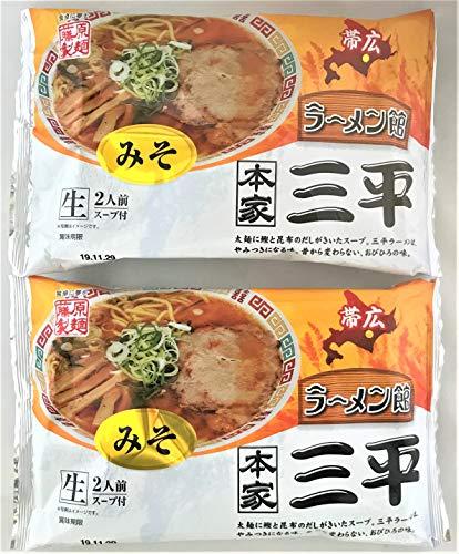 生ラーメン 北海道 帯広 ラーメン さんぺい 味噌 ラーメン 本家 三平 みそ ラーメン 味噌 2人前 × 2個 (スープ付)