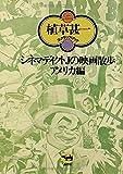 シネマディクトJの映画散歩 アメリカ篇(植草甚一スクラップ・ブック28)