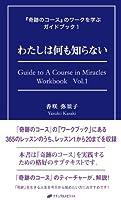 わたしは何も知らない (『奇跡のコース』のワークを学ぶガイドブック1)