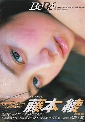 B´eB´e―藤本綾写真集‐生意気な赤ん坊