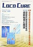 LOCO CURE vol.2 no.2(2016―運動器領域の医学情報誌 特集:特発性大腿骨頭壊死症をめぐる最近の展開 画像