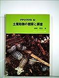 土壌動物の観察と調査 (1981年) (グリーンブックス〈82〉)
