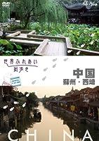 世界ふれあい街歩き 中国 蘇州・西塘 [DVD]