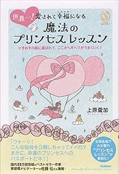 [上原愛加]の世界一!愛されて幸福になる魔法のプリンセスレッスン セレンディップハート・セレクション