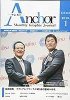 月刊 Anchor(アンカー) 2019-1月号