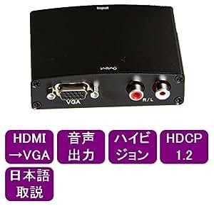 ハイビジョンHDMI to VGA変換器[HDMI-VGA+a]
