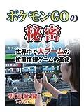 ポケモンGOの秘密 世界中で大ブームの位置情報ゲームの革命 (¥ 594)